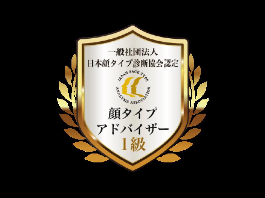 【福岡・熊本】顔タイプアドバイザー認定講座開催日のお知らせ