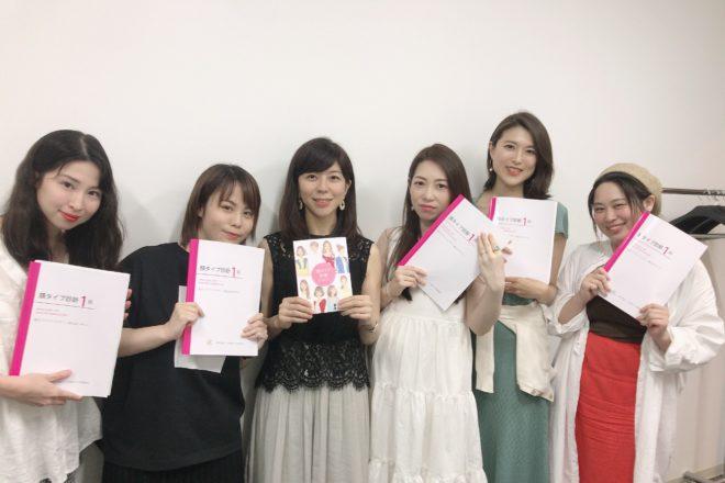 【福岡開催】顔タイプアドバイザー認…