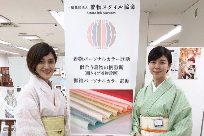 鶴屋百貨店で着物パーソナルカラー診断