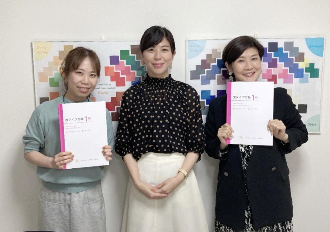 九州・中国地方に顔タイプアドバイザーが誕生しました!